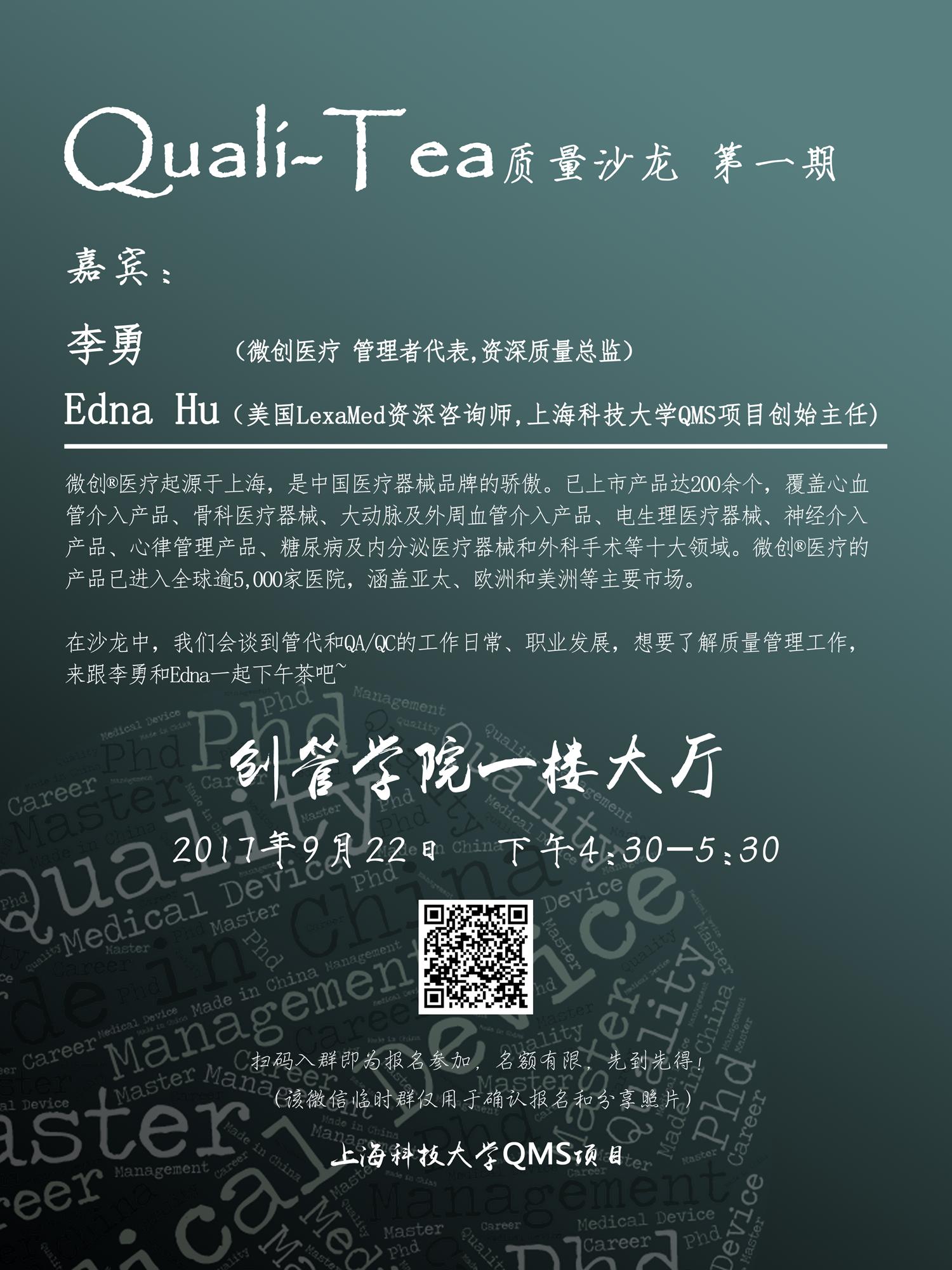 Quali-Tea20170922海报.jpg