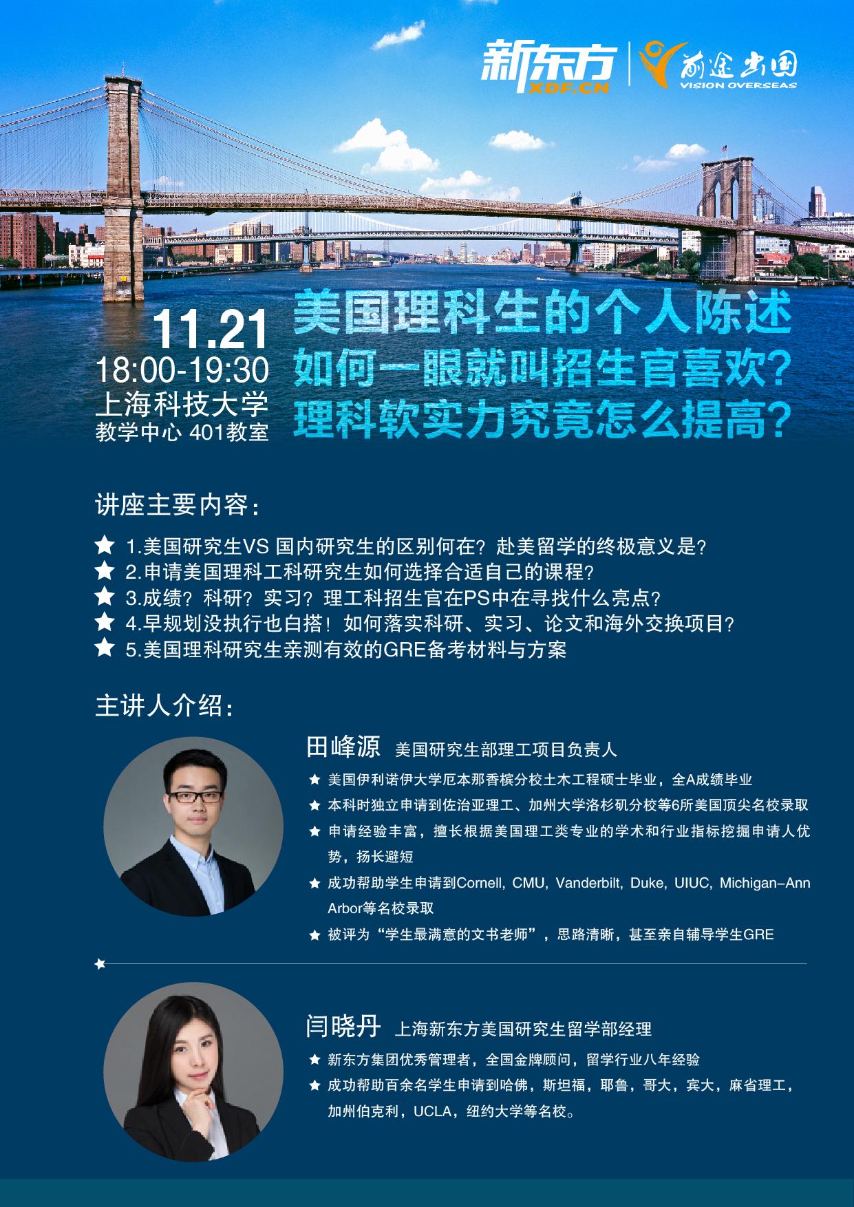 上海科技大学&新东方出国留学讲座.JPG