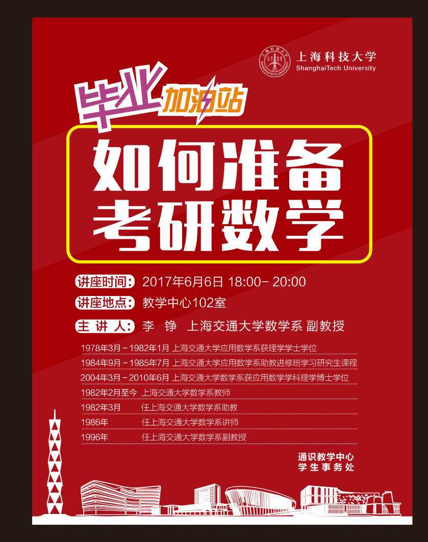 2017.6.6 如何准备考研数学-李铮.jpg